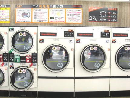 コインランドリーの大型乾燥機