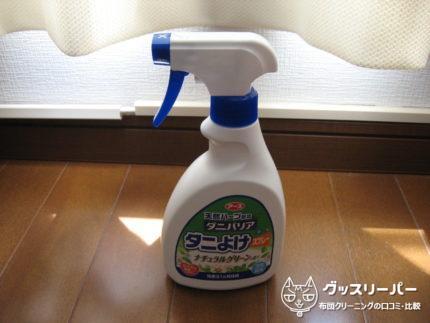 ダニバリア ダニよけスプレー ナチュラルグリーンの香り