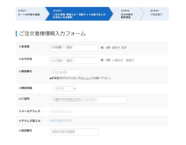 しももとクリーニング注文者情報登録