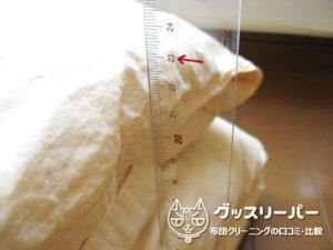 しももとクリーニングの口コミ-クリーニング後の布団の嵩23cm