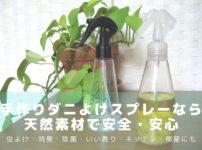 手作りダニよけスプレー-アイキャッチ