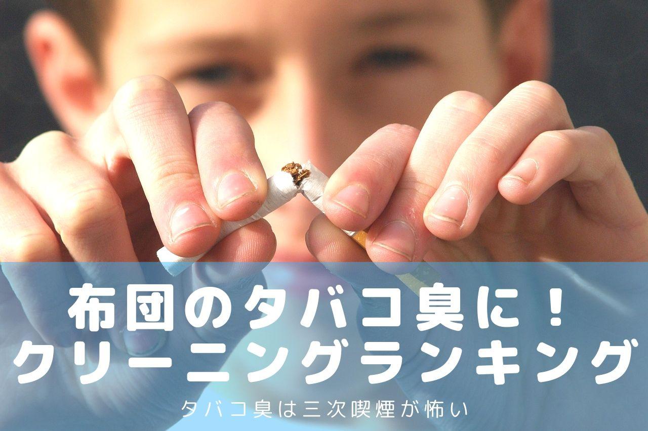 布団のタバコの臭いにおすすめのクリーニングランキング!タバコ臭は三次喫煙が怖い-アイキャッチ
